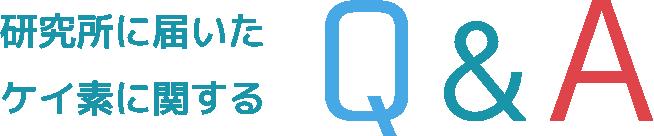 研究所に届いたケイ素に関するQ&A